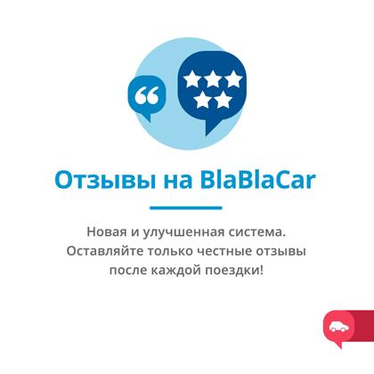 Отзывы на BlaBlaCar: новая и улучшенная система