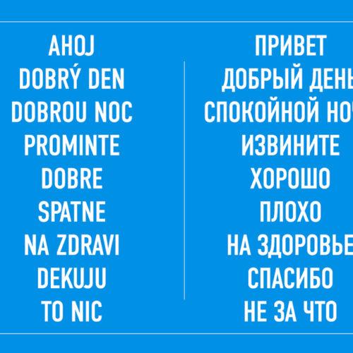 BlaBlaCar в Чехии и Словакии!