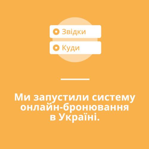 В Україні тепер працює система онлайн-бронювання