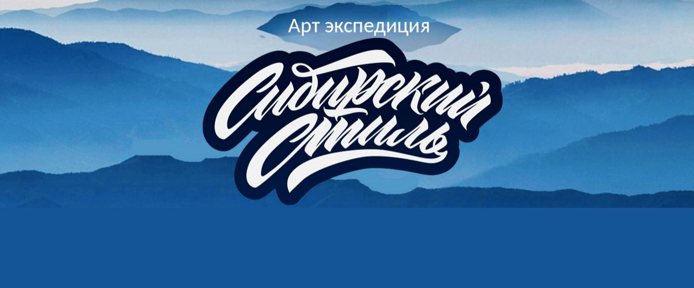 Арт-экспедиция Сибирский стиль