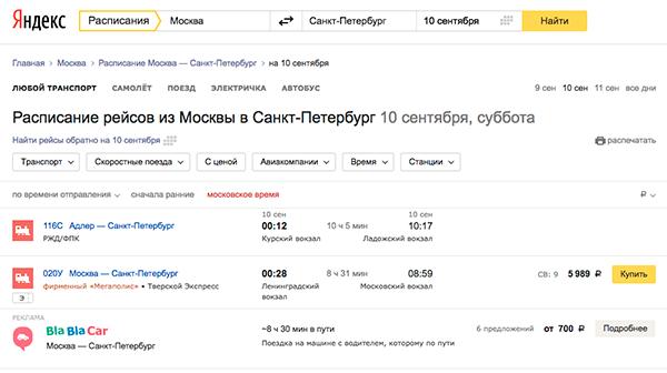 BlaBlaCar в Яндекс.Расписания