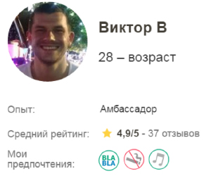 BlaBlaTour-Виктор