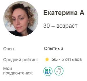 BlaBlaTour-Екатерина