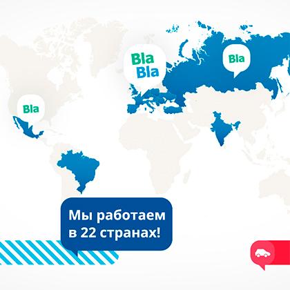 Как пользоваться BlaBlaCar за границей