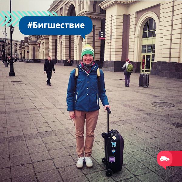 Бигшествие: через всю Россию на BlaBlaCar