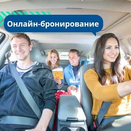 онлайн-бронирование на BlaBlaCar