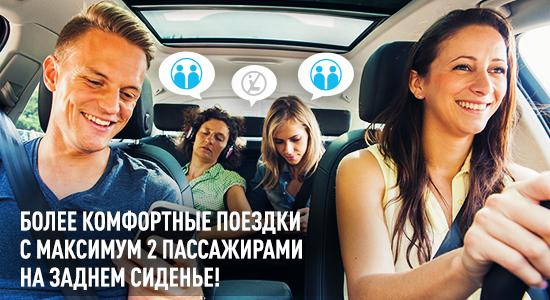 максимум 2 пассажира на заднем сиденье