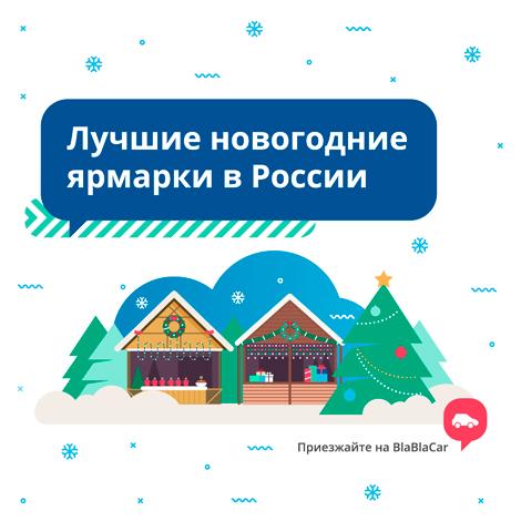 Топ-5 лучших новогодних ярмарок России