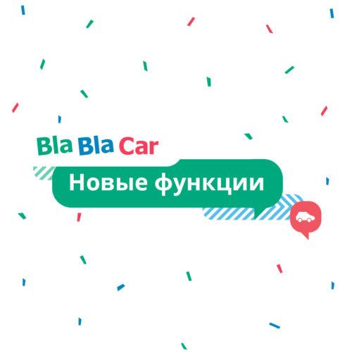 Новые функции на BlaBlaCar