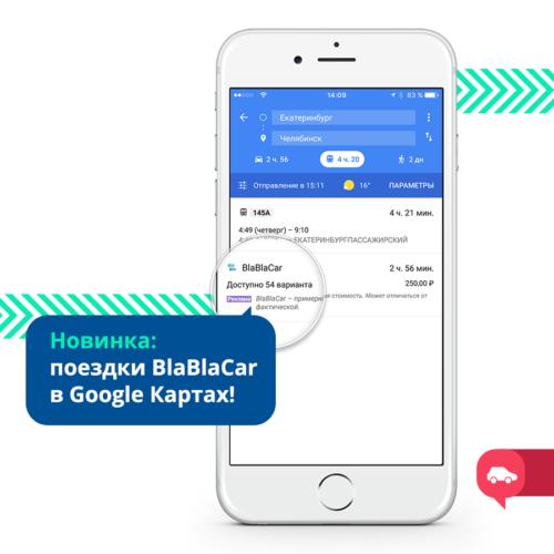 BlaBlaCar интегрируется в Google Карты