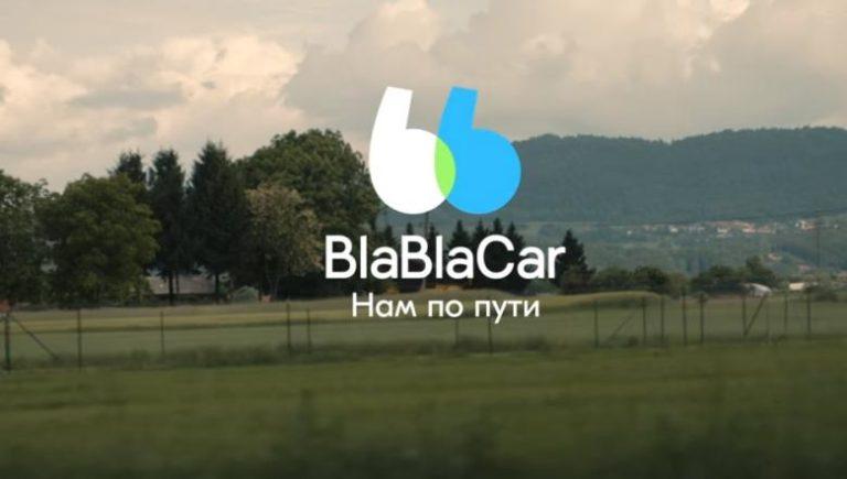 BlaBlaCar запустил рекламу на ТВ