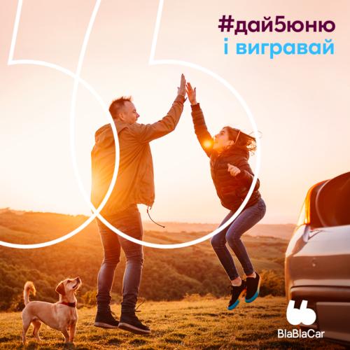BlaBlaCar Україна святкує день народження 🎉
