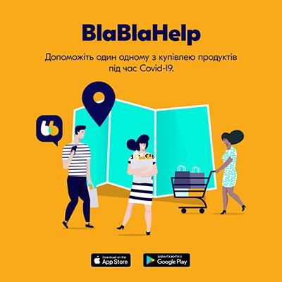 BlaBlaCar запускає BlaBlaHelp